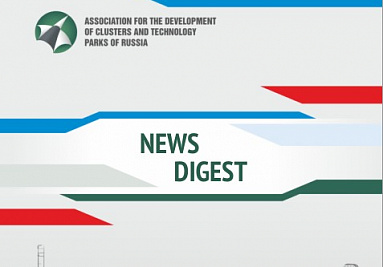 Association of clusters and technology parks of Russia presents the first news digest in English